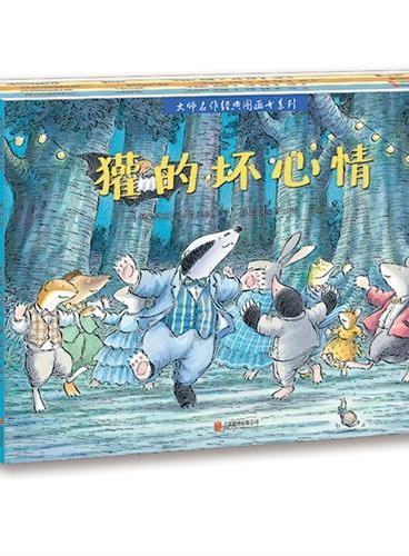 大师名作经典图画书系列(套装6册)