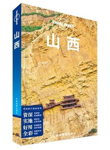 孤独星球Lonely Planet旅行指南系列:山西