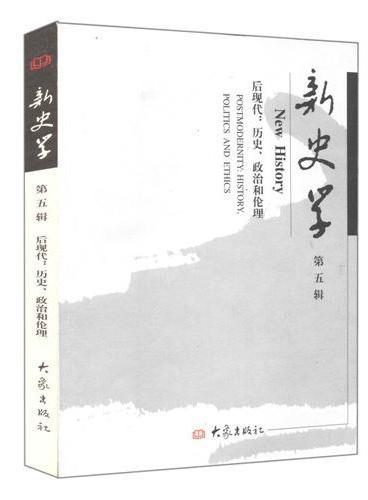 新史学.第5辑(后现代:历史、政治和伦理)