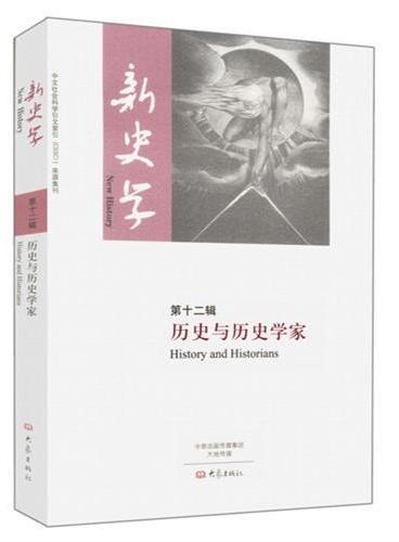 新史学.第十二辑(历史与历史学家)