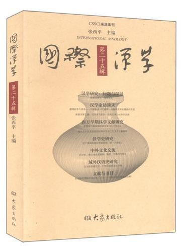 国际汉学.第25辑