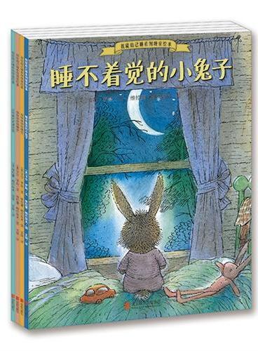 我能自己睡系列晚安绘本(套装4册)