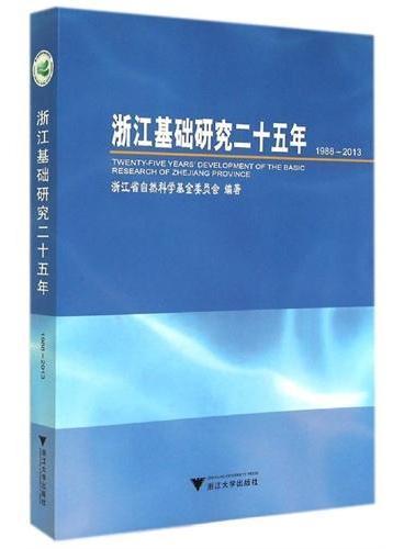 浙江基础研究二十五年