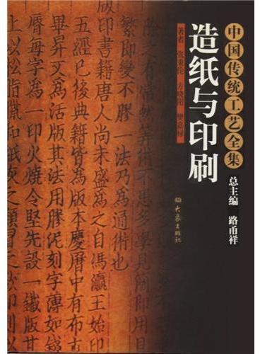 造纸与印刷/中国传统工艺全集
