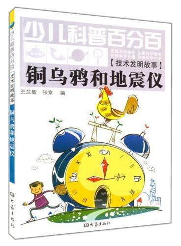 铜乌鸦和地震仪/少儿科普百分百.技术发明故事