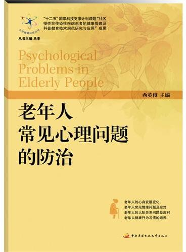 """老年人常见心理问题的防治(""""十二五""""国家科技支撑计划课题成果)"""