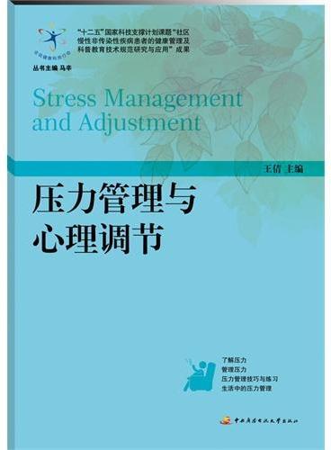 """压力管理与心理调节(""""十二五""""国家科技支撑计划课题成果)"""