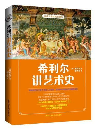 """希利尔讲艺术史(高清彩色插图版)(迄今为止最优秀、最精美的版本,入选""""影响中国孩子一生的十大图书""""。被翻译成二十多种语言,全球销售上亿册。美国外交部鼎力推荐,杰出教育家希利尔送给全世界孩子最好的礼物)"""