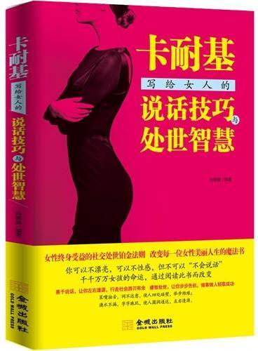 """卡耐基写给女人的说话技巧与处世智慧(畅销升级版)(会说话的女人最受欢迎,会办事的女人最出众。命运,就掌握在你的""""嘴""""上! 本书解析女性说话技巧,提高人际交往能力,让你成为人见人爱的魅力女王!)"""