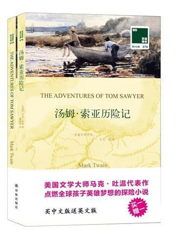 双语译林:汤姆·索亚历险记(买中文版送英文版)