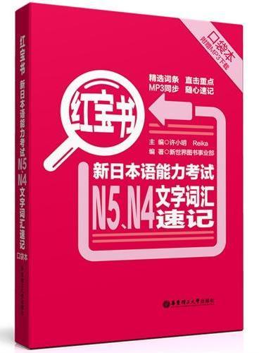 红宝书.新日本语能力考试N5、N4文字词汇速记(口袋本·附赠MP3下载)