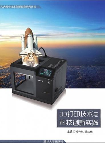 3D打印技术与科技创新实践