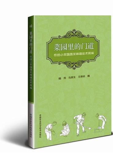 菜园里的门道—农田小菜园蔬菜种植技术简编