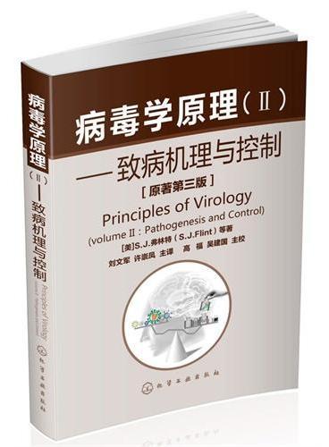 病毒学原理(Ⅱ)--致病机理与控制