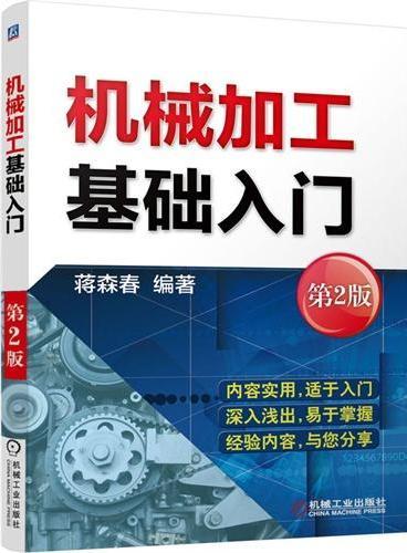 机械加工基础入门 第2版