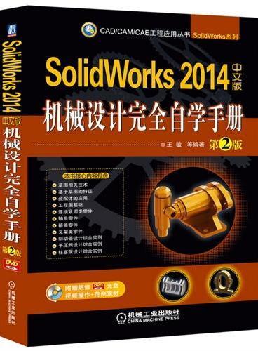 SolidWorks 2014中文版机械设计完全自学手册 第2版