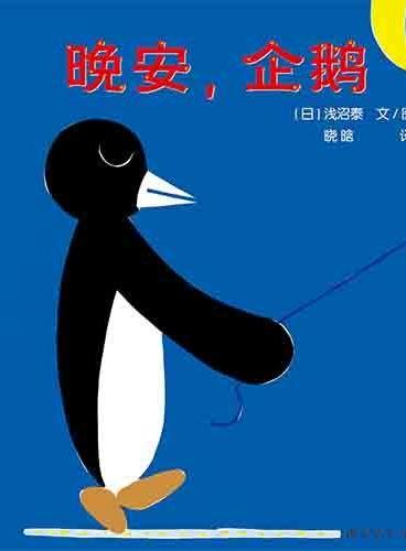 开心宝宝亲子游戏绘本6-晚安,企鹅