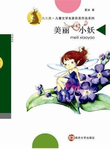 九色鹿·儿童文学名家获奖作品系列/美丽小妖