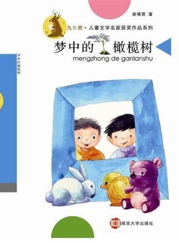九色鹿·儿童文学名家获奖作品系列/梦中的橄榄树