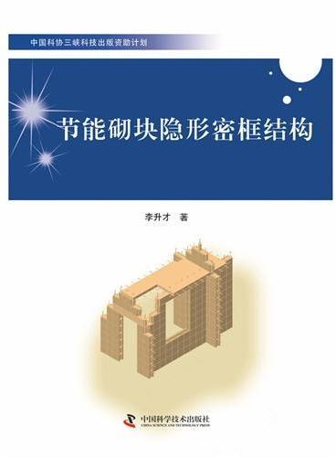 中国科协三峡科技出版资助计划-节能砌块隐形密框结构
