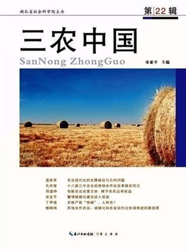 三农中国-第22辑