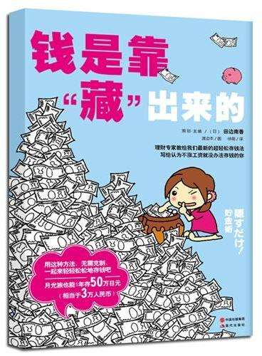 """钱是靠""""藏""""出来的:理财专家交给我们最新的超轻松存钱法"""