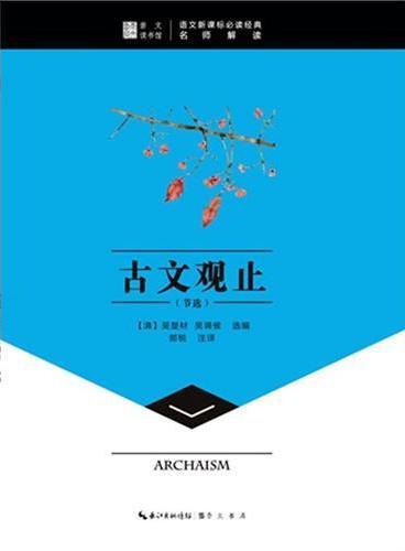 古文观止(节选)-崇文读书馆