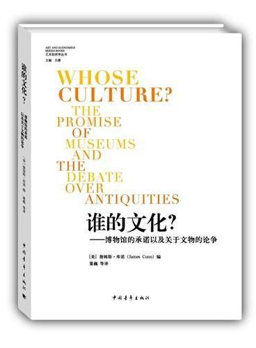 谁的文化?——博物馆的承诺以及关于文物的论争