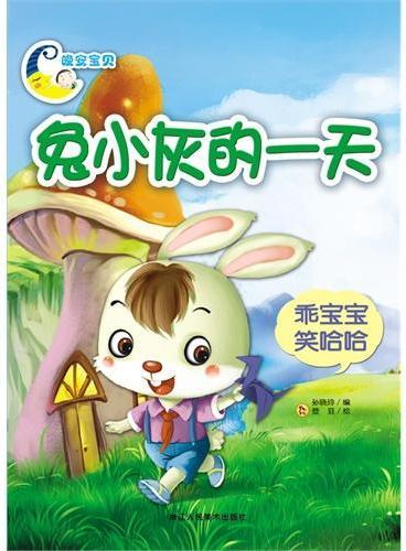 晚安宝贝:兔小灰的一天