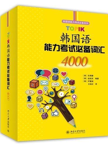 TOPIK韩国语能力考试必备词汇4000