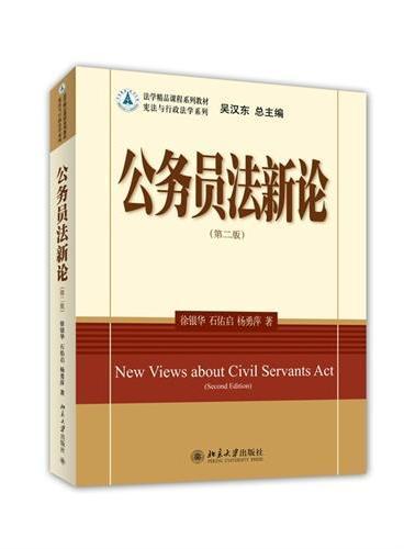 公务员法新论(第二版)