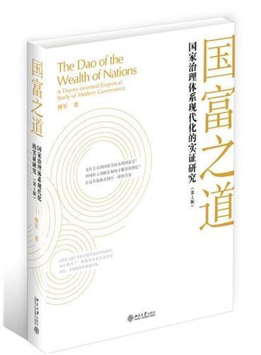 国富之道:国家治理体系现代化的实证研究(第2版)