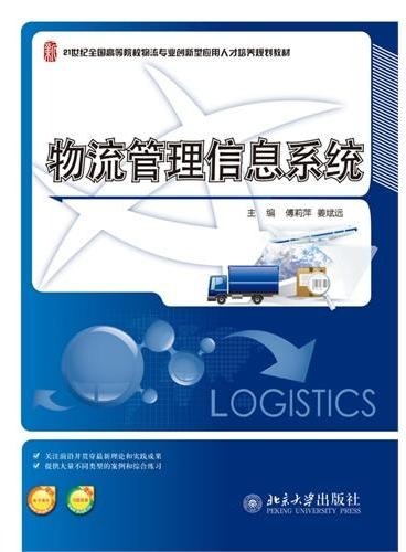 物流管理信息系统