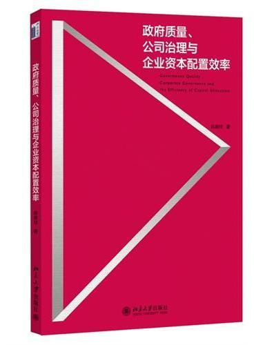 政府质量、公司治理与企业资本配置效率