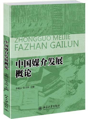 中国媒介发展概论