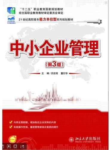 中小企业管理(第3版)