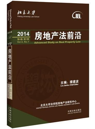 房地产法前沿(第四卷)