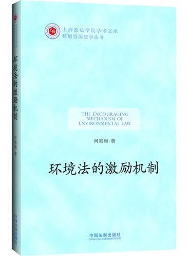 环境法的激励机制·上海政法学院学术文库.环境资源法学丛书