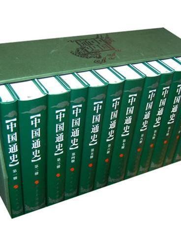 中国通史(1-12册)(修订本)  大师范文澜、蔡美彪著作,是中国史学研究的最高水平!