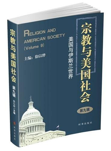 宗教与美国社会(第九辑):美国与伊斯兰世界