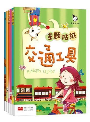 主题贴纸(全六册)它不仅是一套幼儿贴纸书,还是认知书+游戏书+故事书(真果果童书)