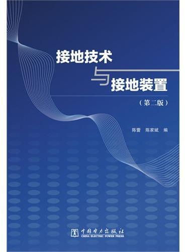 接地技术与接地装置(第二版)