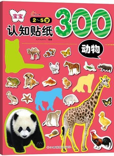 宝宝认知贴纸300:动物