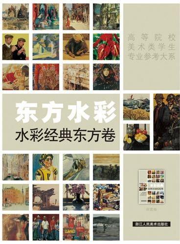 高等院校美术类学生专业参考大系:东方水彩(水彩经典东方卷)