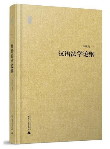汉语法学论纲