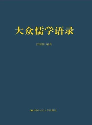 大众儒学语录