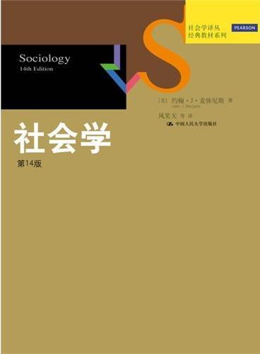 社会学(第14版)(社会学译丛·经典教材系列)
