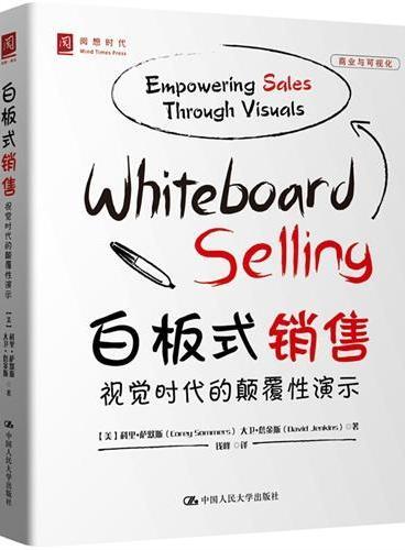 白板式销售:视觉时代的颠覆性演示