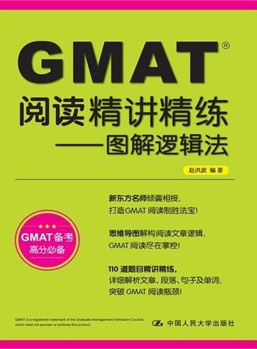 GMAT阅读精讲精练——图解逻辑法