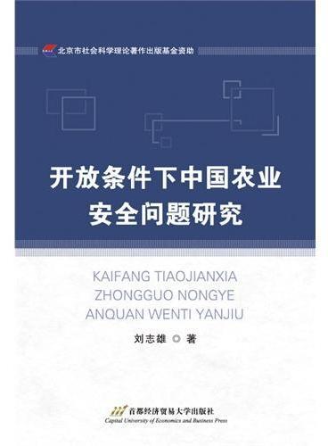 开放条件下中国农业安全问题研究